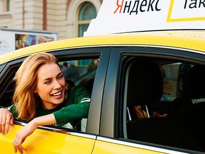 Рейтинг пассажиров в Яндекс Такси
